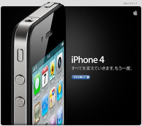 iphone4.jpg